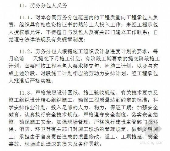 建设工程施工劳务分包合同范本(7页)