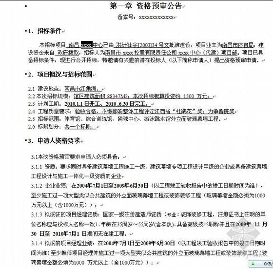 南昌某中心馆区外立面玻璃幕墙工程施工招标文件(2009-12)