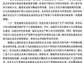 [硕士]中国建材集团安全生产管理体系及信息化建设的研究[2010]