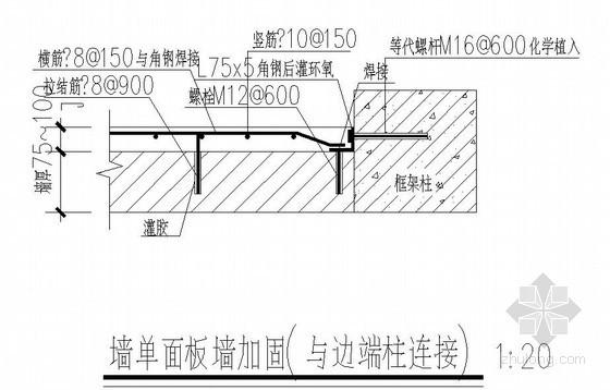 混凝土板墙做法大样之墙单面板墙加固(与边端柱连接)