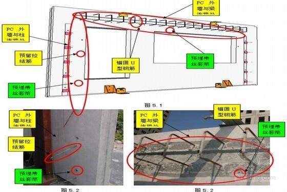[QC成果]PC外墙与现浇结构连接处加固方案的研发(多图)