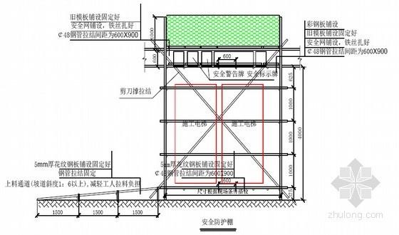[上海]高层商务楼施工升降机专项施工方案