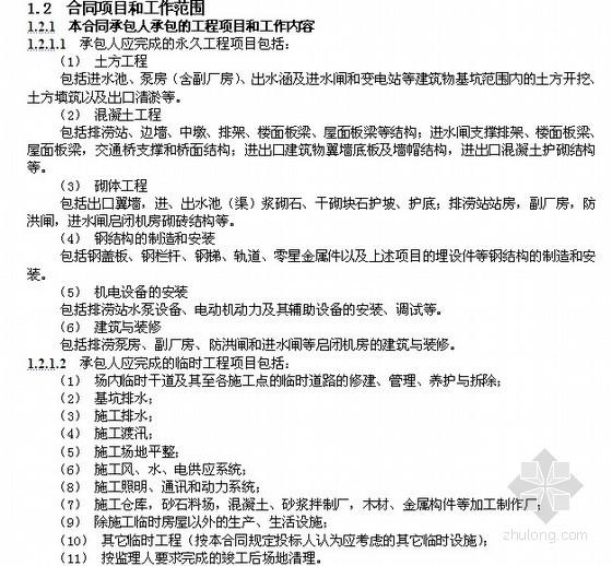 排涝泵站工程施工招标文件技术条款(86页)
