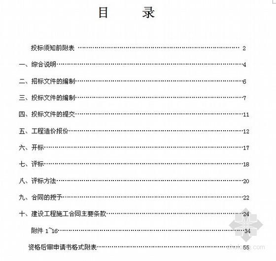 浙江某中学学生宿舍拆建工程招标文件(2011-04)