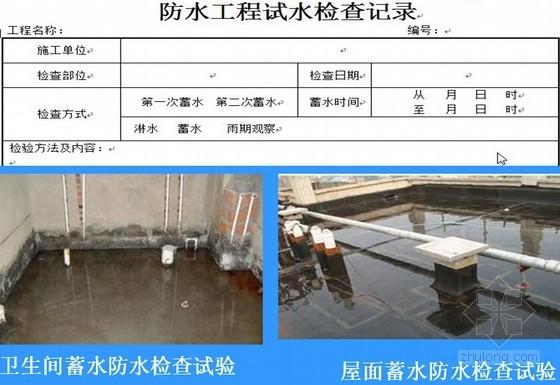 [湖南]建筑工程验收备案文件用表特点及要求解读(110页)