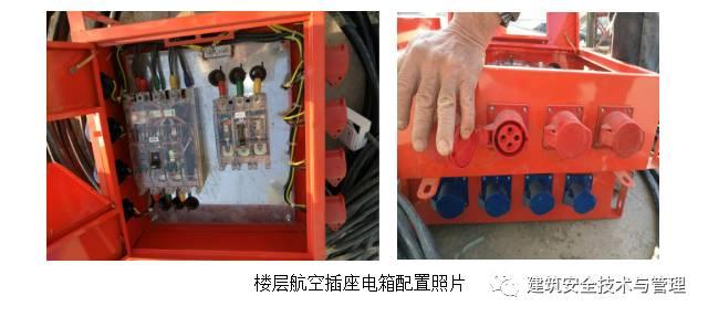 临时用电布置安全技术策划!很多技术负责人都还不知道!_3