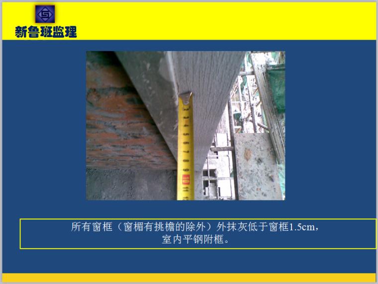 外墙保温和外墙涂料施工规范培训讲义(72页,图文丰富)-室内平钢附框