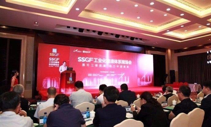 """SSGF工业化建造体系现场会""在东莞市举办"