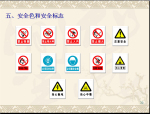 燃气管道工程施工安全管理培训