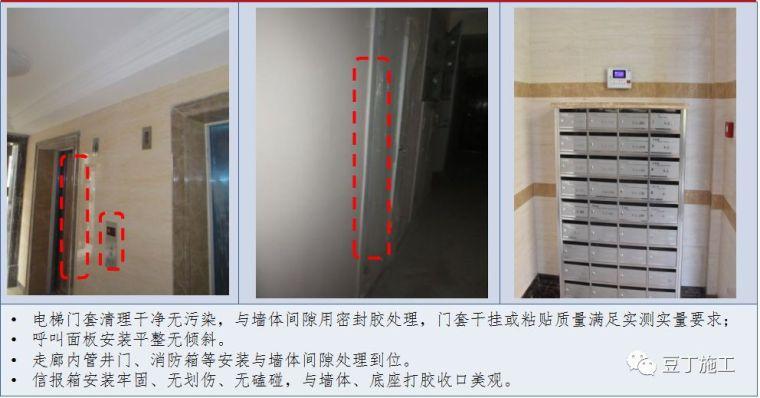 中海地产毛坯房交付标准,看看你们能达标吗?(室内及公共区域)_41