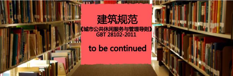 免费下载《城市公共休闲服务与管理导则》GBT28102-2011PDF版