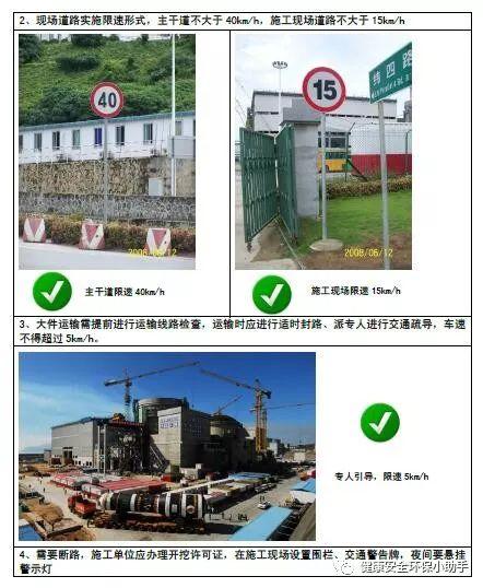 一整套工程现场安全标准图册:我给满分!_25