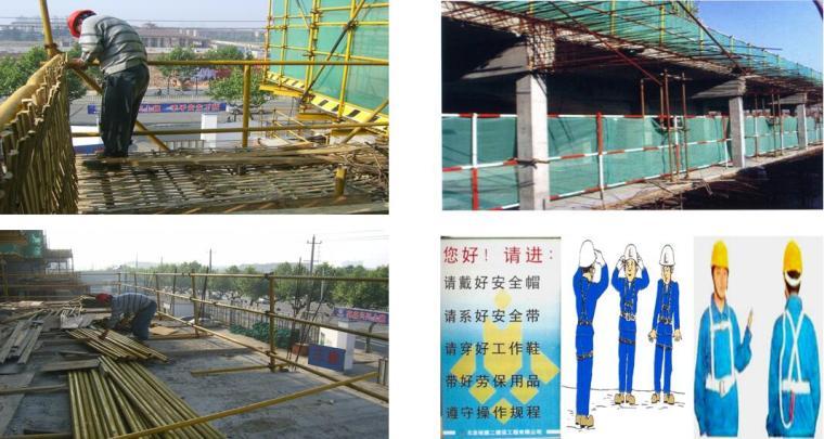 建筑工程施工现场安全警示教育培训PPT(50页)