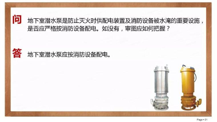 建筑电气设计常见问题分析_22