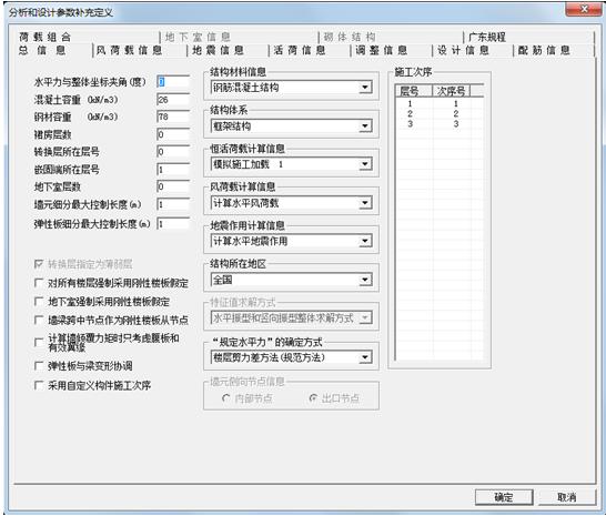 PKPM-SATWE参数设置介绍