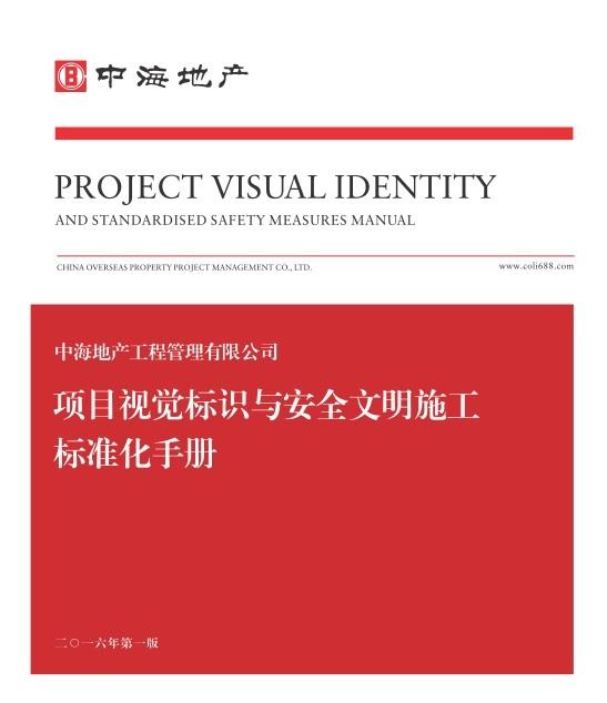 中海地产工程管理有限公司项目视觉标识与安全文明施工标准化手册