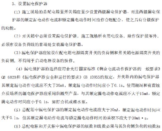 四川省600MW新建工程主厂房区域电气施工组织设计