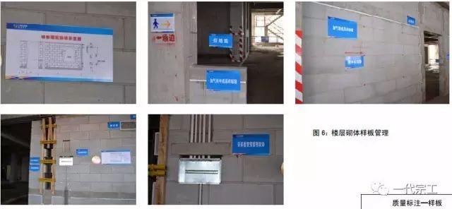 中建八局施工质量标准化图册(土建、安装、样板)_50