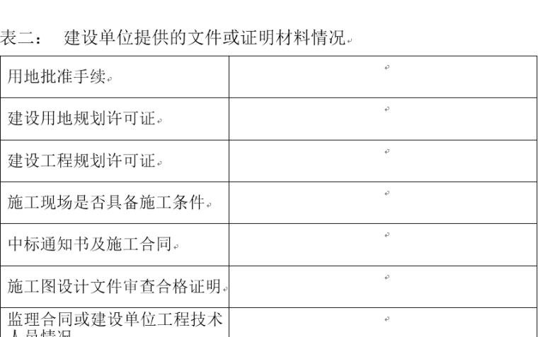 建筑工程施工许可证申请表(新版)