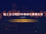 施工全过程BIM技术应用-试听