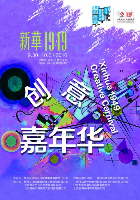 北京国际设计周分会场新华1949创意嘉年华 | 创意狂欢节
