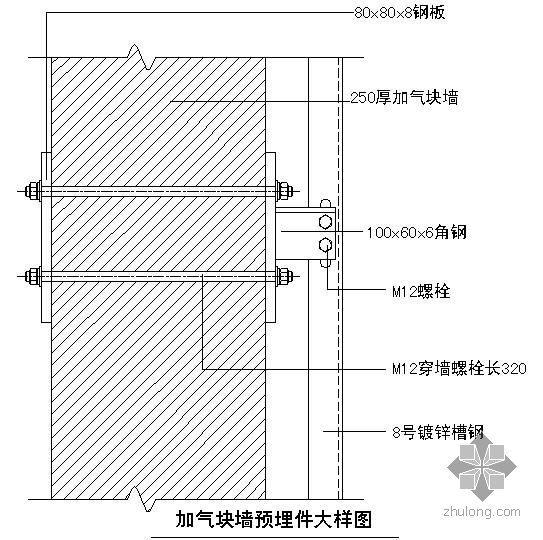 某吊挂式玻璃幕墙节点构造详图(十三)(加气块墙埋件大样图)