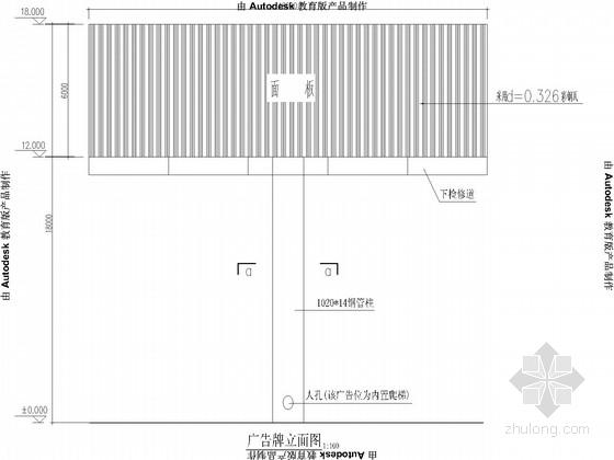双面高耸立柱广告牌结构施工图