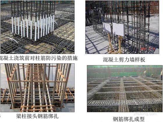 建筑工程全过程施工工艺创新与质量通病控制(188页 丰富清晰图片)