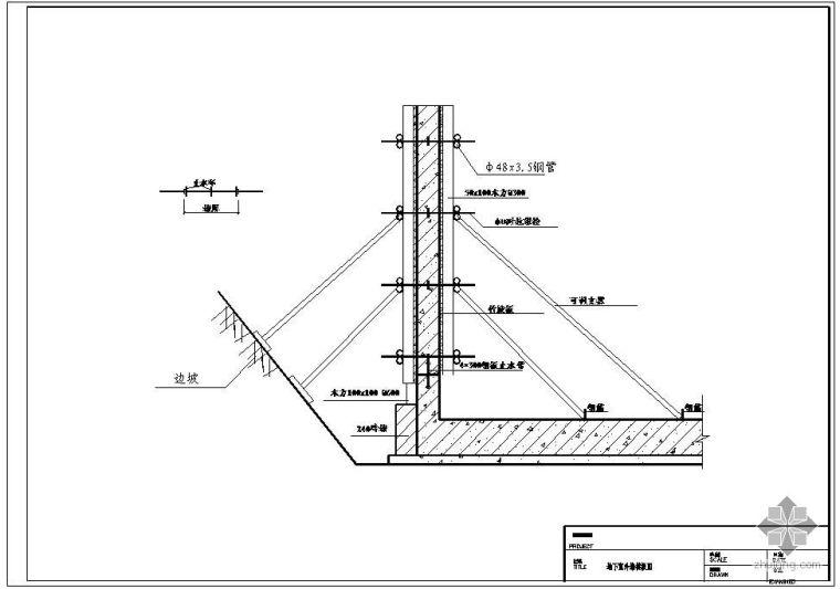 某地下室外墙模板示意节点构造详图