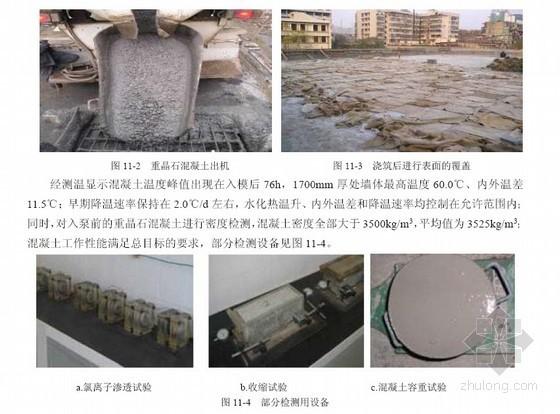 泵送防辐射重晶石混凝土施工工法(2008)