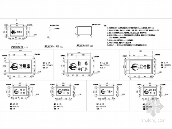 [湖南]轨道交通车辆库标志标线及室外标牌标线设计图16张(附40张样板照片)