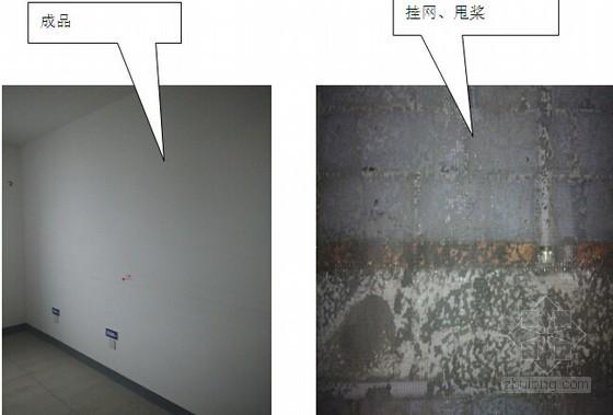 [山东]框架结构住宅装饰装修工程抹灰技术交底