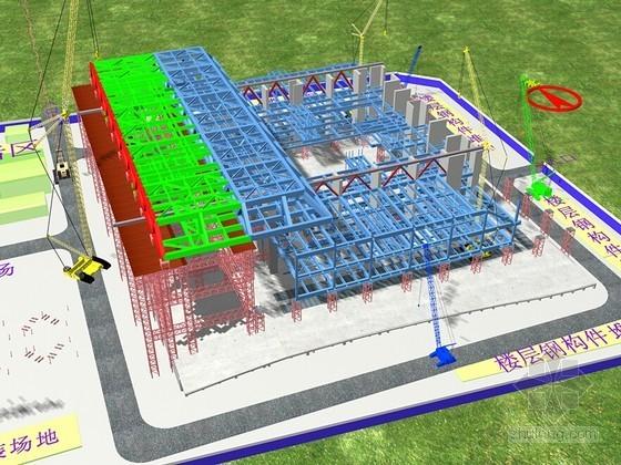 [广东]钢桁架悬吊结构博物馆工程钢结构施工组织设计(技术标 430余页)