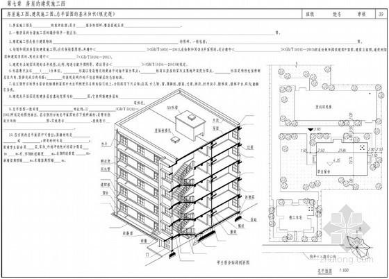 [造价入门]建筑工程制图习题集(67页)