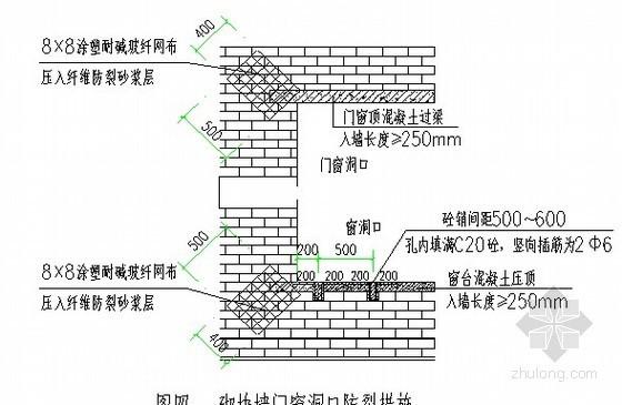 蒸压加气混凝土砌块墙体防裂措施