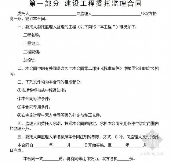 建设工程委托监理合同范本(9页)