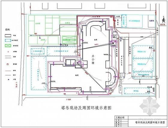 [北京]办公楼工程塔吊施工方案(平面布置图)