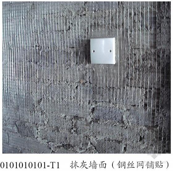 建筑施工工艺标准图册(2011年制)