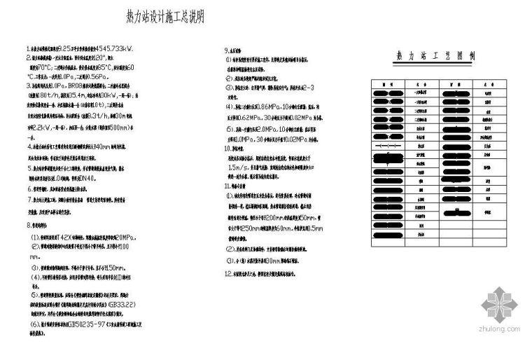 天津市育文中学热力站二次网供热工程毕业设计