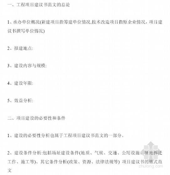 [浙江]新农村建设项目项目建议书(8页)