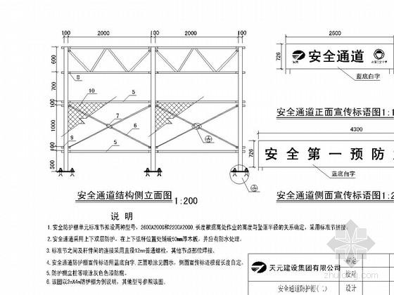 施工现场大门、围挡、安全防护棚等标准图样23张-安全通道防护棚(二)
