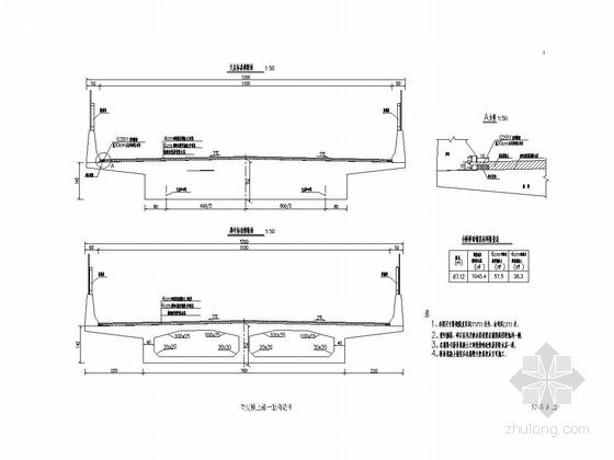 分离式立交桥施工图设计(预应力箱梁)