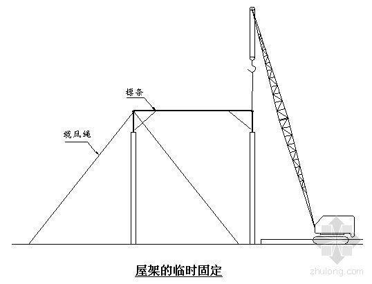 德阳某钢结构厂房安装施工方案
