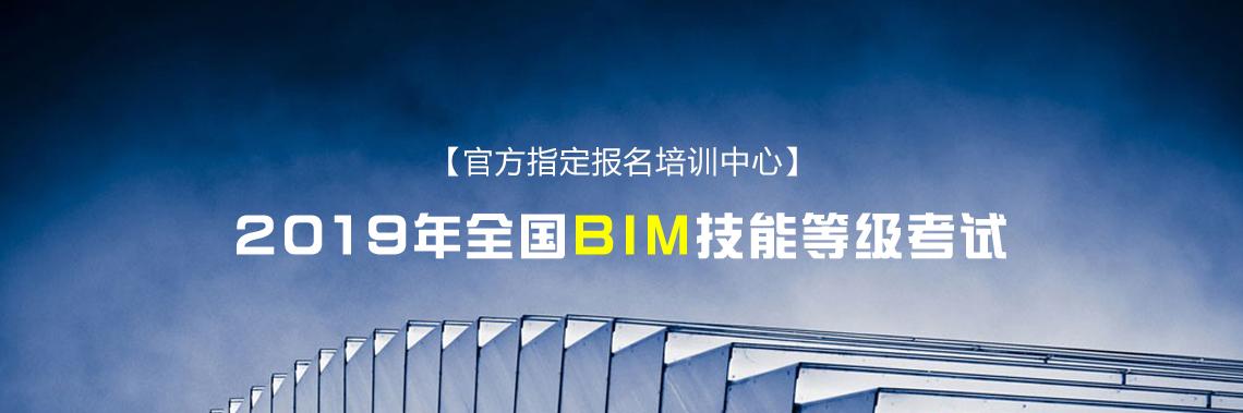 2019年全国BIM技能等级考试官方指定报名培训中心。BIM等级考试课程试学,人社部和图学会BIM证书培训报名通道。BIM二级设备专业