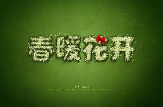 利用PS制作个性春季绿色藤蔓字