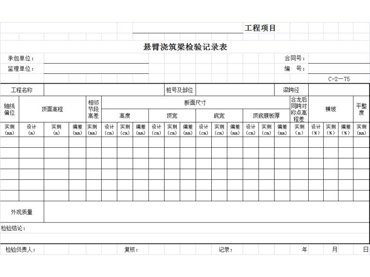 公路工程施工与监理用表全套资料表格509页