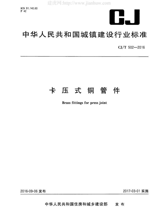 城镇建设标准CJT502-2016市政规范