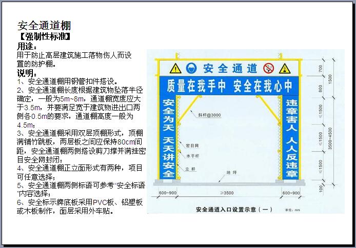 公路工程现场安全施工标准及施工安全管理(实例分析)_2