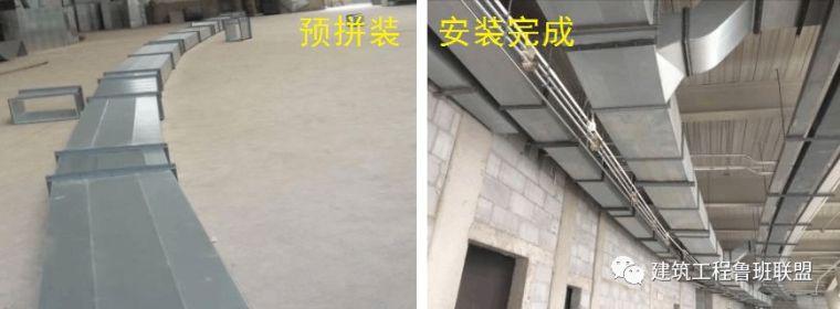 弧形风管施工方法的实例分享_13