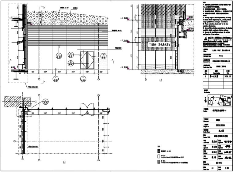 长沙国际金融中心裙楼幕墙伸缩缝施工图